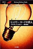ヒッコリー・ロードの殺人 (ハヤカワ文庫―クリスティー文庫)