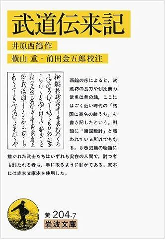 武道伝来記 (岩波文庫 黄 204-7)