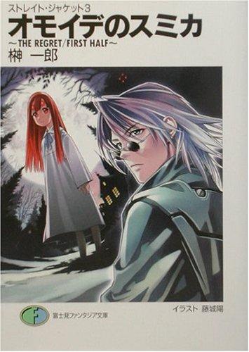 オモイデのスミカ THE REGRET/FIRST HALF―ストレイト・ジャケット〈3〉 (富士見ファンタジア文庫)