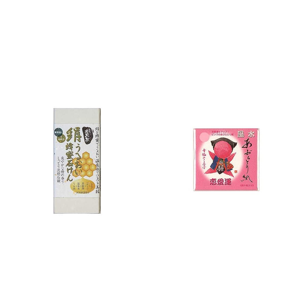 宇宙真夜中社説[2点セット] ひのき炭黒泉 絹うるおい蜂蜜石けん(75g×2)?さるぼぼ 風水あぶらとり紙【ピンク】
