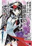 悪魔学校にかよう落ちこぼれ最強聖女がこの世の正義を全否定 1 (1) (チャンピオンREDコミックス)