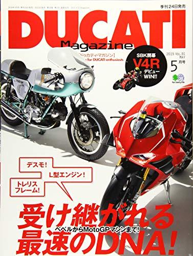 DUCATI Magazine(ドゥカティマガジン) 2019年 5月号