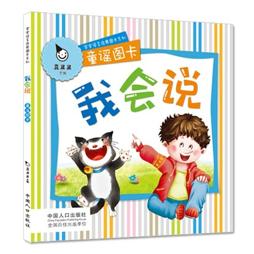 The nursery rhyme diagram card-baby's language enlightens diagram card series (Chinese edidion) Pinyin: tong yao tu ka - bao bao yu yan qi meng tu ka xi lie