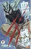 血界戦線 7 ―マクロの決死圏― (ジャンプコミックス)