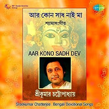 Aar Kono Sadh Dev