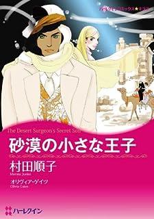 砂漠の小さな王子 (ハーレクインコミックス)