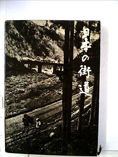 日本の街道 (1963年)