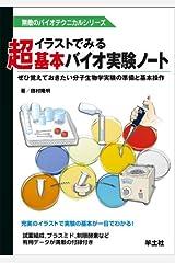 イラストでみる超基本バイオ実験ノート―ぜひ覚えておきたい分子生物学実験の準備と基本操作 (無敵のバイオテクニカルシリーズ) 大型本