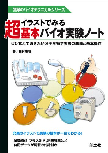イラストでみる超基本バイオ実験ノート—ぜひ覚えておきたい分子生物学実験の準備と基本操作 (無敵のバイオテクニカルシリーズ)