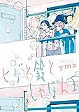 ヒゲと鈴としゃぼん玉 (ハニーミルクコミックス)