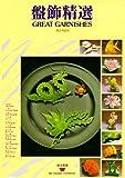 Great Garnishes (Wei-Chuan's Cookbook)
