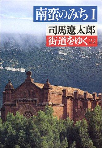 街道をゆく〈22〉南蛮のみち 1 (朝日文庫)