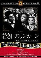 若き日のリンカーン [DVD] FRT-308