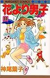 花より男子 11 (マーガレットコミックス)