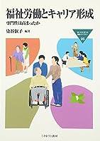 福祉労働とキャリア形成―専門性は高まったか (MINERVA福祉ライブラリー)