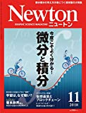 Newton(ニュートン)2018年11月号 | |本 | 通販 | Amazon