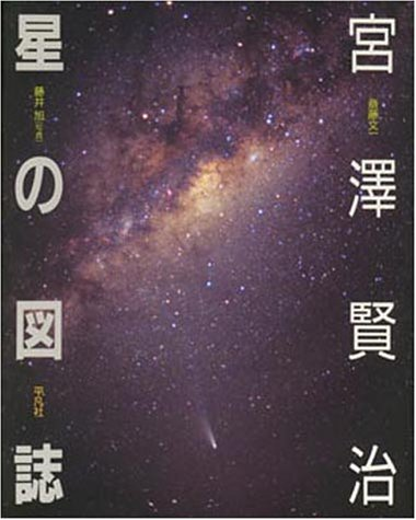 宮沢賢治 星の図誌の詳細を見る