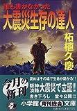 大震災生存の達人 (小学館文庫)
