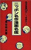ニッポン名作漫画名鑑―名作漫画194本いっき読み!!