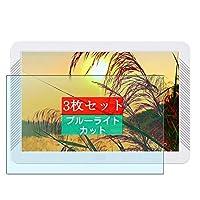 3枚 Sukix ブルーライトカット フィルム 、 AiTechny 8インチ デジタルフォトフレーム 向けの 液晶保護フィルム ブルーライトカットフィルム シート シール 保護フィルム(非 ガラスフィルム 強化ガラス ガラス )