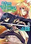 精霊幻想記 3 (HJコミックス)