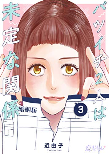 バツイチ2人は未定な関係 3 (恋するソワレ+)