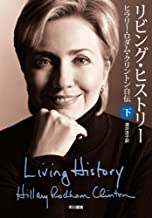 Living History - Hillary Rodham Clinton Autobiography [Japanese Edition] (Volume # 2)