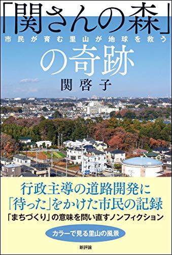 「関さんの森」の奇跡: 市民が育む里山が地球を救う