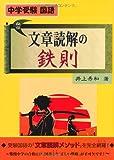 中学受験国語 文章読解の鉄則 (YELL books)