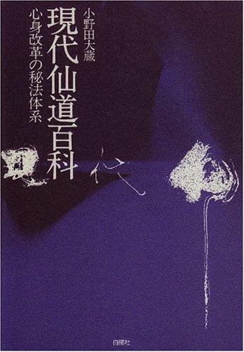 現代仙道百科―心身改革の秘法体系