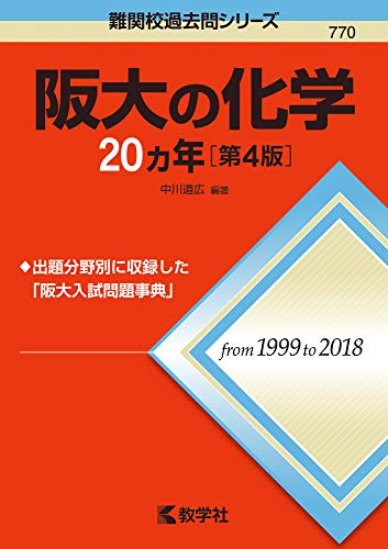 阪大の化学20カ年[第4版] (難関校過去問シリーズ)の詳細を見る