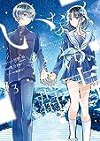 いなくなれ、群青 Fragile Light of Pistol Star (3)(完) (Gファンタジーコミックス)