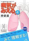 病気がみえるvol.4 呼吸器 第2版