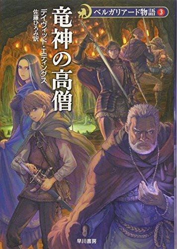 竜神の高僧 - ベルガリアード物語〈3〉 (ハヤカワ文庫FT)の詳細を見る