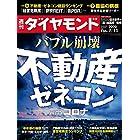週刊ダイヤモンド 2020年7/11号 [雑誌]