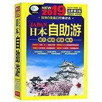 日本自助游(2019全新第2版)/亲历者旅游书架