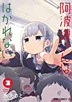 阿波連さんははかれない 3 (ジャンプコミックス)