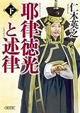 耶律徳光と述律 下 (朝日文庫)