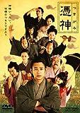 憑神[DSTD-02744][DVD]