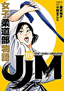JJM 女子柔道部物語(9) (イブニングコミックス)