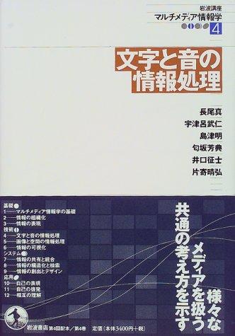 岩波講座 マルチメティア情報学〈4〉文字と音の情報処理の詳細を見る