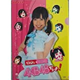 AKB48 クリアファイル 渡辺麻友 ぷっちょ まゆゆっちょ A4サイズ UHA味覚糖