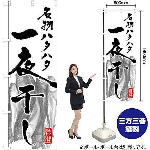 名物ハタハタ一夜干し のぼり SNB-1590(受注生産)