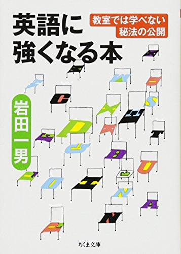 英語に強くなる本: 教室では学べない秘法の公開 (ちくま文庫)の詳細を見る