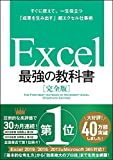 Excel 最強の教科書[完全版]――すぐに使えて、一生役立つ「成果を生み出す」超エクセル仕事術 (特典: 厳選ショートカットキー データ3種)