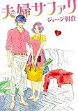 夫婦サファリ 1 (Feelコミックス)