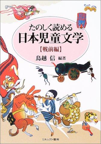 たのしく読める日本児童文学 戦前編