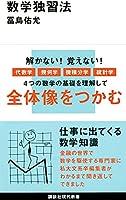 数学独習法 (講談社現代新書)