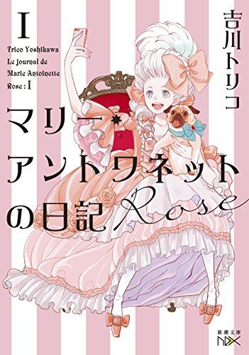 マリー・アントワネットの日記 Rose (新潮文庫nex)