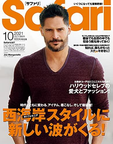 Safari(サファリ) 2021年10月号 (2021-08-25) [雑誌]